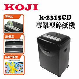 KOJI 型 短碎 K~2315CD 碎紙機  台