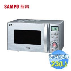 聲寶 SAMPO 23公升燒烤型微波爐 RE-N623TG【雅光電器】