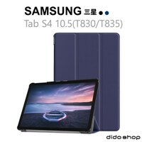Samsung平板電腦推薦到三星 Tab S4 10.5吋 T830/T835 三折平板皮套 平板保護套(PA175)【預購】就在dido shop推薦Samsung平板電腦