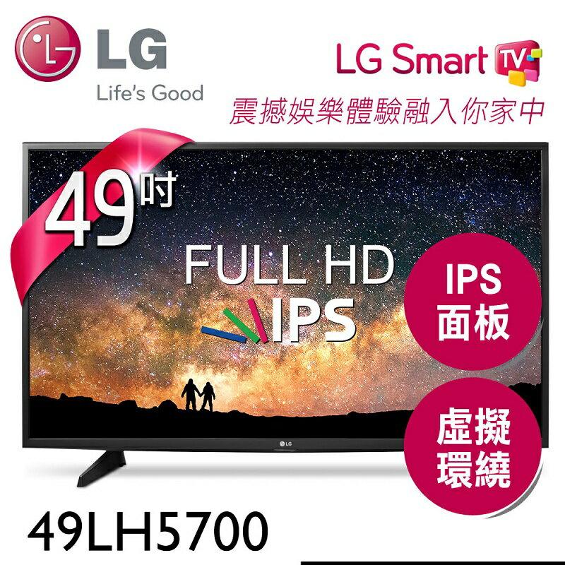 LG  49型 FULL HD電視49LH5700