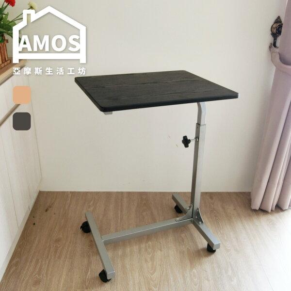 【DAA045】升降懶人電腦桌筆電桌Amos