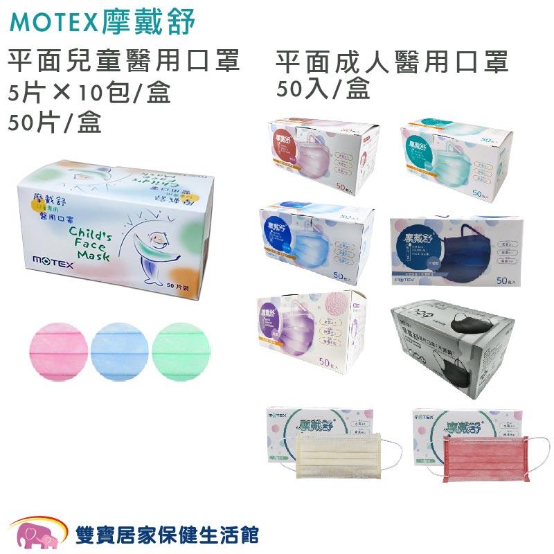 MOTEX 摩戴舒 平面醫療口罩 50片裝 雙鋼印 醫用口罩 醫療外科口罩 醫用面罩
