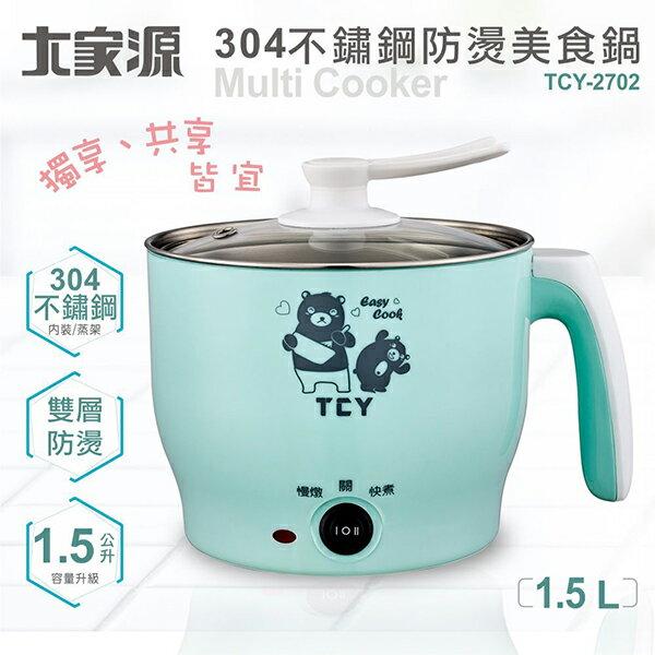 均曜家電:【大家源】#304不鏽鋼防燙美食鍋(1.5L)TCY-2702