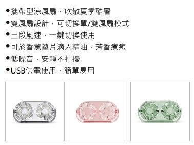 香薰雙風扇 USB可調速桌面風扇 (USB-FAN-54) 小風扇 usb風扇 風扇 usb電風扇 電扇 【迪特軍】