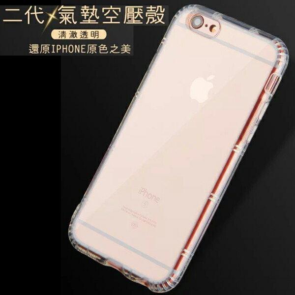【二代空壓殼】Apple iPhone 6 Plus/6S Plus/6+ 5.5吋 防摔氣囊輕薄保護殼/氣墊防護殼/背蓋/手機軟殼/外殼/抗摔透明殼