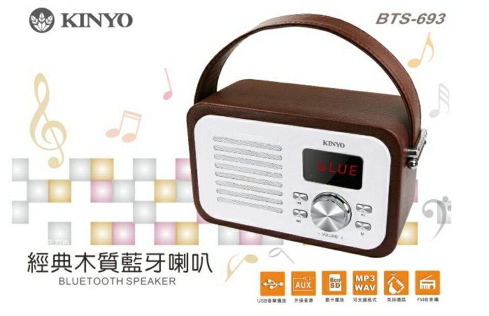 KINYO-經典木質藍牙喇叭 BTS-693 音響/音樂/筆電/電腦/USB/記憶卡/手機/平板/接聽電話