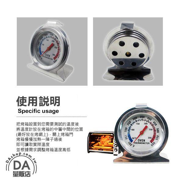 烤箱專用溫度計 不鏽鋼 烤箱溫度計 0-300°C 指針式溫度計 蛋糕溫度計 烘焙用品 可直接入烤箱使用 (80-0315) 2