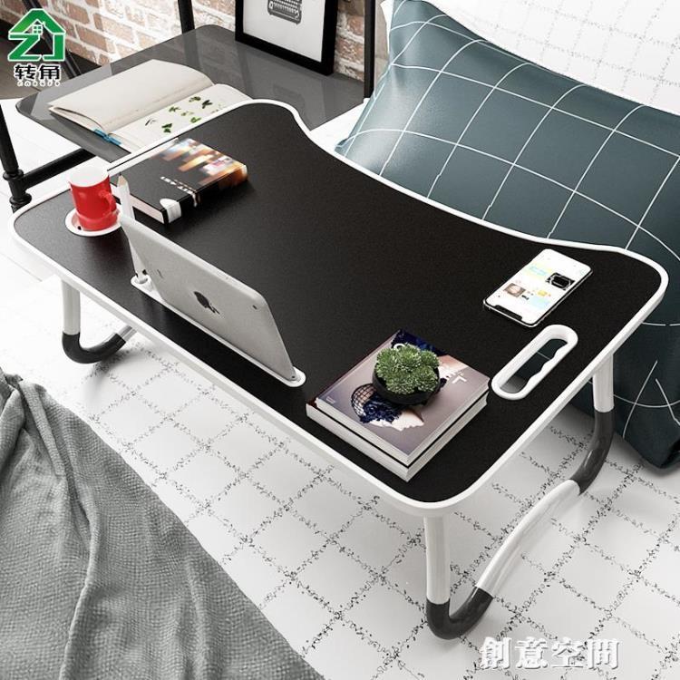 筆記本電腦桌床上可摺疊學習小桌子學生宿舍懶人臥室坐地寫字書桌【免運】