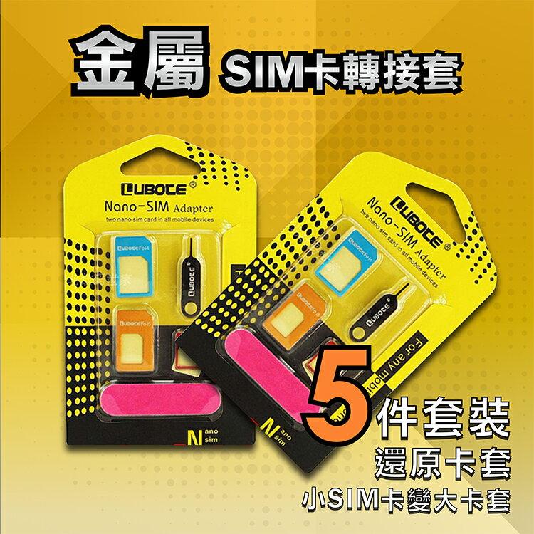 攝彩@金屬轉接卡 Nano sim/Micro sim 轉接卡托/小卡轉大卡/轉卡槽/還原卡套(附贈取卡針)