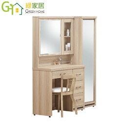 【綠家居】卡地夫 時尚4尺木紋化妝鏡台組合(含化妝椅+立鏡)