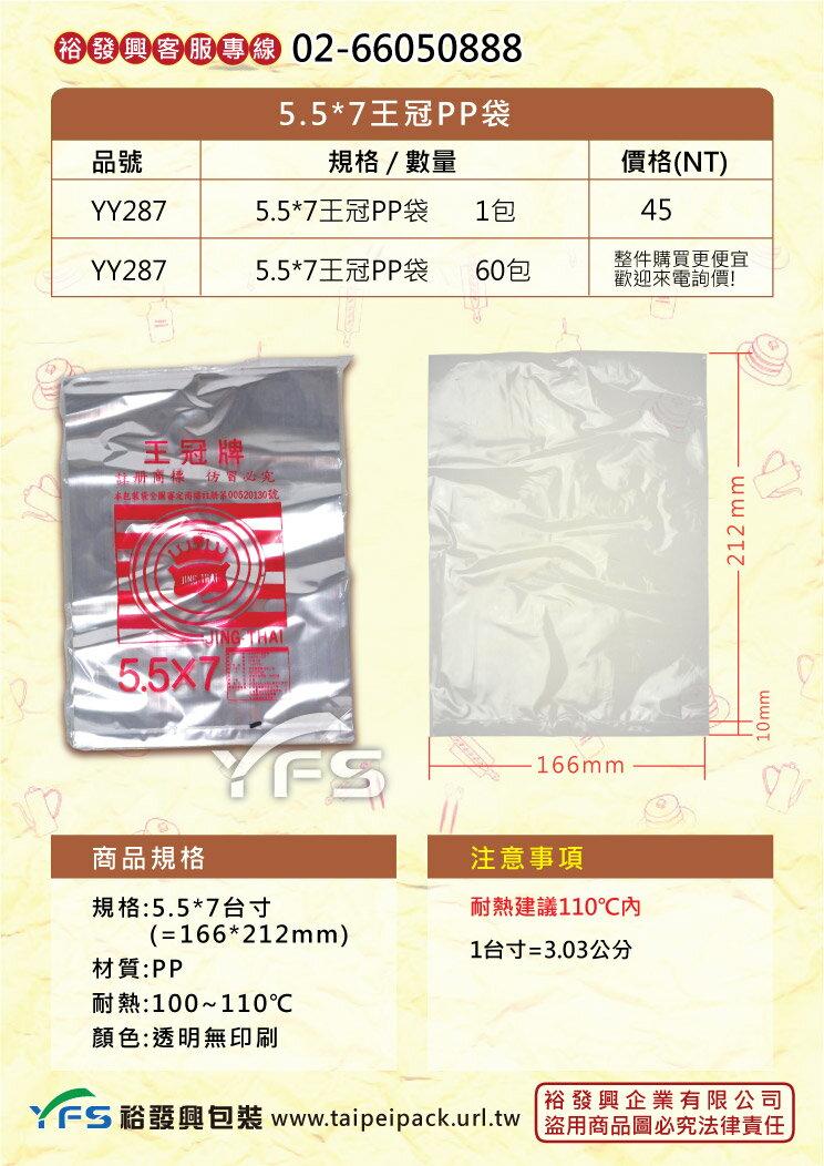 5.5*7王冠PP袋 (包裝袋/塑膠袋/分裝袋/打包袋)【裕發興包裝】YY287