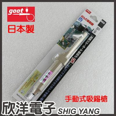 ※欣洋電子※goot日本原裝手動吸錫器吸錫槍(GS-108)