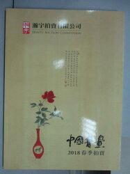 【書寶二手書T4/收藏_PNA】瀚宇2018春季拍賣會_中國書畫