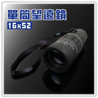【aife life】16x52單筒望遠鏡/單眼 直筒 高倍 高清 光學 調焦/演唱會/戶外休閒/賞鳥/野外 生存遊戲/露營