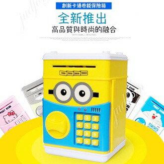 【真的瘋生活館】智能存錢筒 ATM 存款機 語音密碼保險箱 小叮噹 小小兵 KITTY 皮卡丘 蛋黃哥 存錢筒 自動捲錢機 存錢罐