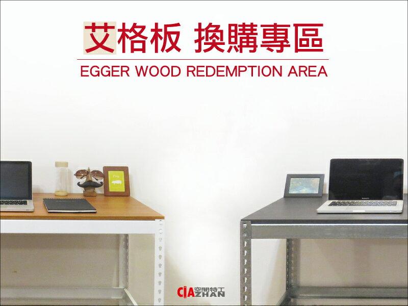 EGGER桌/艾格桌【木板換購專區】 免螺絲角鋼桌 空間特工 電腦桌 工作桌 書桌
