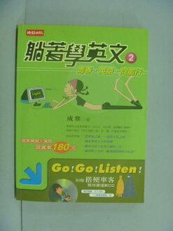 【書寶二手書T1/語言學習_NNA】躺著學英文2_成寒_附光碟