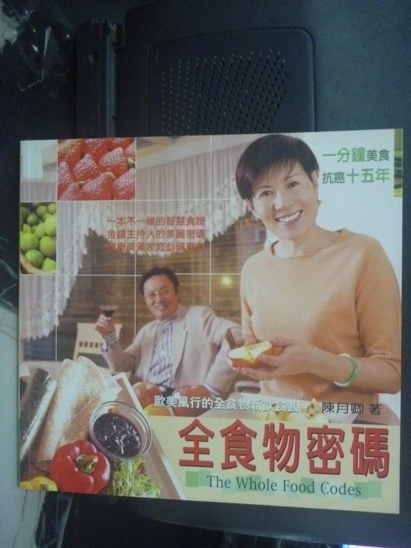 【書寶二手書T1/養生_WGV】全食物密碼_陳月卿