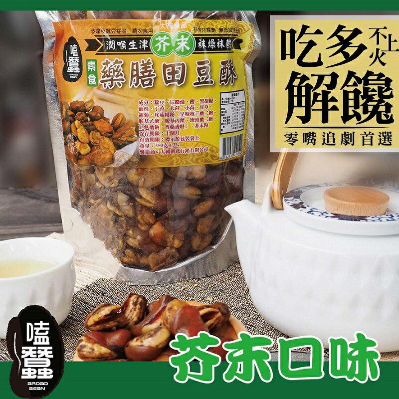 太禓食品-嗑蠶-藥膳蠶豆酥(芥末)-素 350g