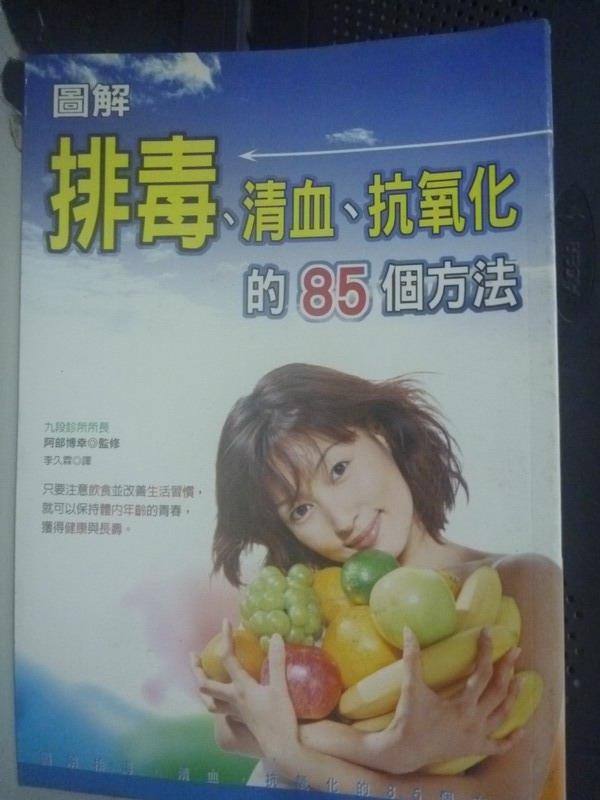 【書寶二手書T2/養生_LKU】排毒.清血.抗氧化的85個方法_李久林, 阿部博幸