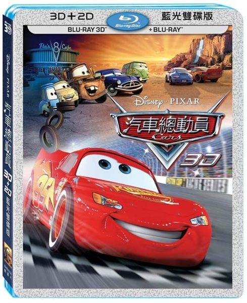 【停看聽音響唱片】【BD】汽車總動員 3D+2D 藍光雙碟版