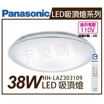 Panasonic國際牌 HH-LAZ303109 LED 38W 110V 金色線框 吸頂燈  PA430004