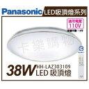 Panasonic國際牌 HH-LAZ303109 LED 38W 110V 金色線框 吸頂燈 _ PA430004