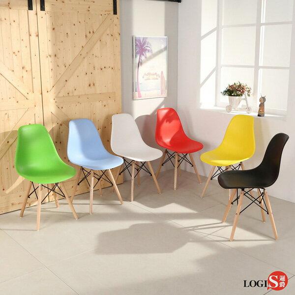 LOGIS邏爵-摩登伊姆斯餐椅工作椅休閒椅書桌椅北歐風X804