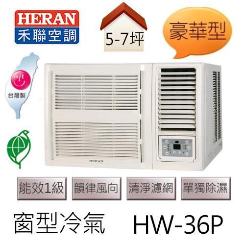 HERAN 窗型右吹 約5-7坪(定頻單冷)豪華型窗型冷氣 HW-36P