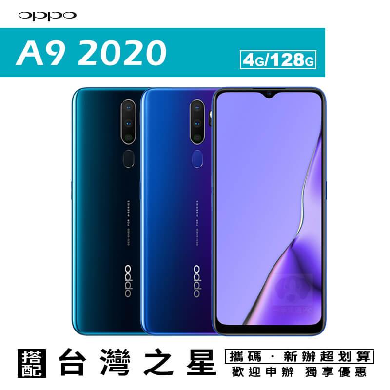 OPPO A9 2020 4G / 128G 6.5吋 智慧型手機 搭配攜碼台灣之星月租方案 0利率 免運費 0