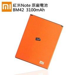 【TengYu騰宇 二聖 建工】全新※Xiaomi小米 MIUI 紅米 BM42 BM-42 原廠電池 3100mAh 紅米Note (原廠平輸裸裝)