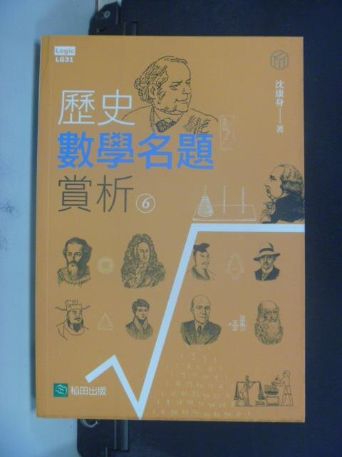 【書寶二手書T6/科學_JKT】歷史數學名題賞析06_沈康身