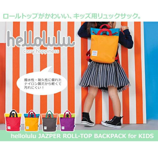 [日本樂天TOP直送品]Hellolulu 兒童捲袖式2WAY後背包/Hellolulu-2way。共4色