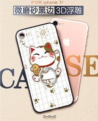 APPLE iPhone7 招財貓系列 微磨砂 黑邊 3D浮雕 4.7吋 手機殼 保護殼