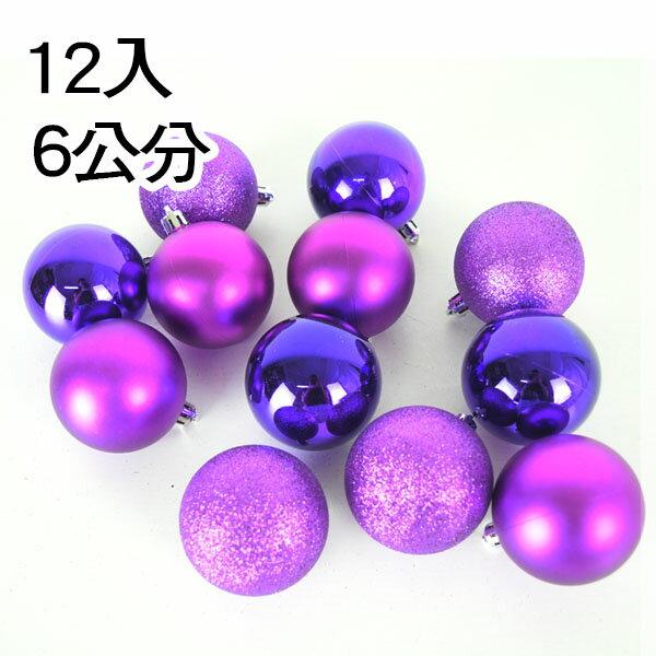 X射線【X120002】12入6公分鍍金球(紫),聖誕/聖誕佈置/裝飾/吊飾/造景/會場佈置/鍍金球