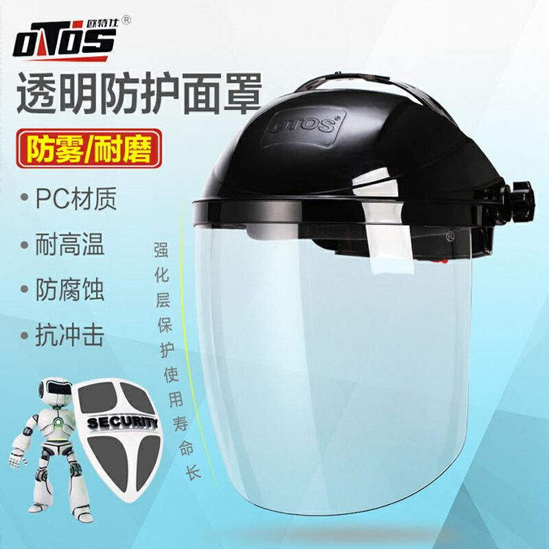 防護面罩 透明防護面罩防飛沫 頭戴全臉部防飛濺打面屏護眼電焊工 防油煙 概念3C
