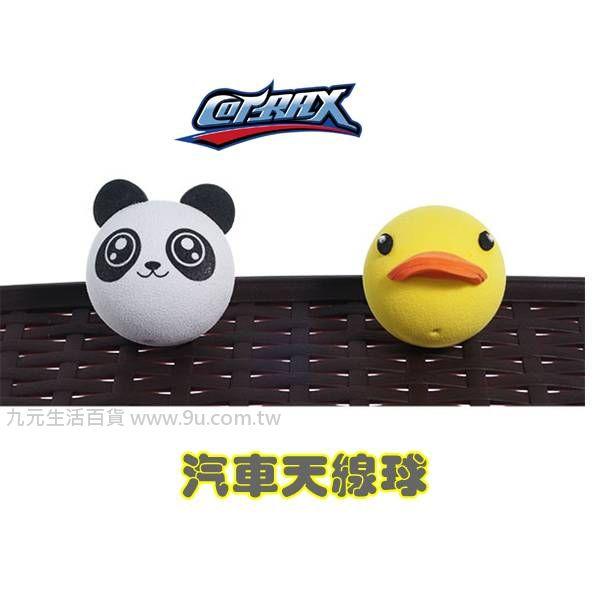 【九元生活百貨】Cotrax 汽車天線球-熊貓 裝飾天線球