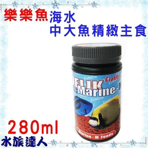 ~水族 ~樂樂魚FishLive~海水中大型魚精緻主食DELIK Marine M.280