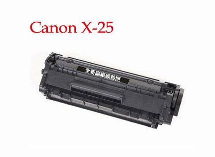Canon X25 台製 副廠碳粉匣MF-5750/5770/5730/5550/3240/3110 - 限時優惠好康折扣