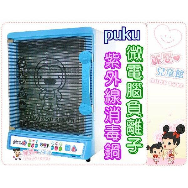 麗嬰兒童玩具館~PUKU藍色企鵝-P10609微電腦負離子紫外線消毒鍋-使用飛利浦燈管.台灣製 0