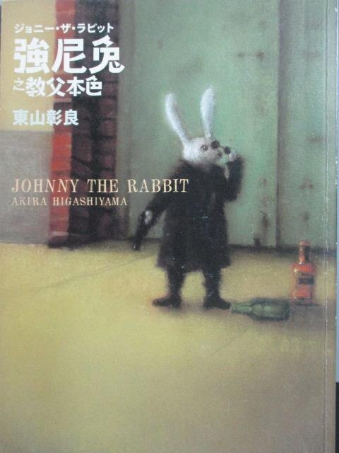 ~書寶 書T4/翻譯小說_NSV~強尼兔之教父本色_東山彰良