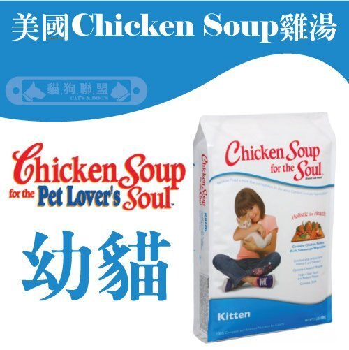+貓狗樂園+ 美國Chicken Soup雞湯【幼母貓。潔牙抗氧化配方。15磅】2090元 - 限時優惠好康折扣