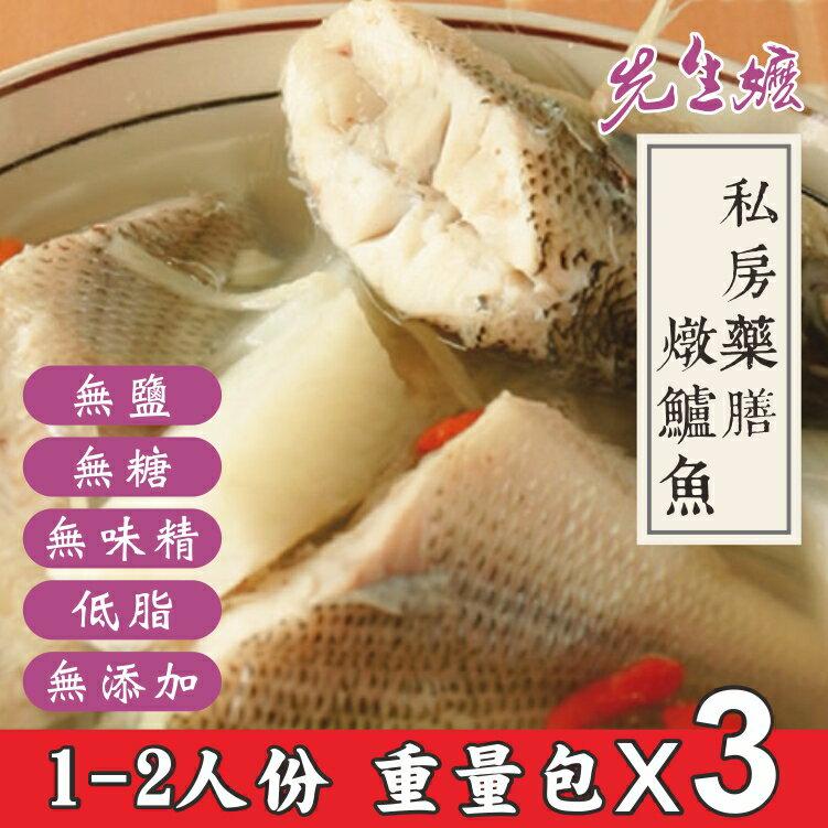 【私房藥膳燉鱸魚】1斤重 重量包 (1-2餐份)x 3大包組 0