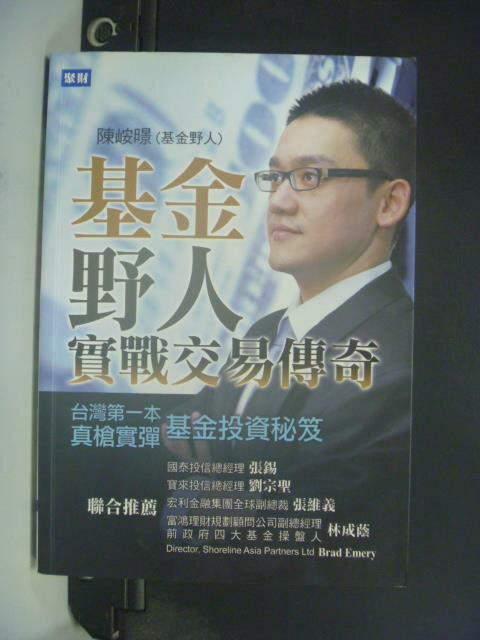 ~書寶 書T2/基金_GPD~基金野人實戰交易傳奇_陳峖暻