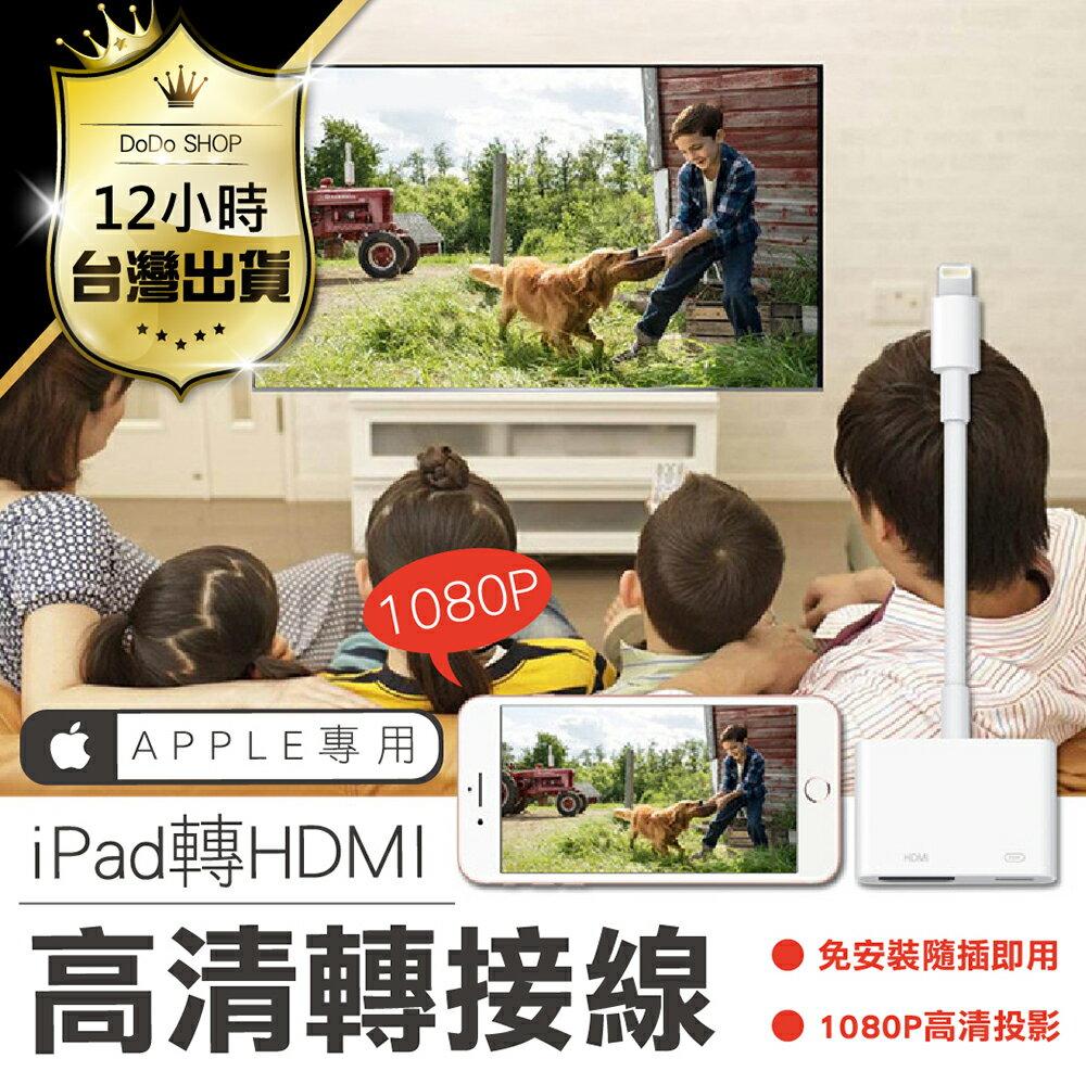 【完美支援!隨插即用】Lightning 轉HDMI 影音轉接器 同屏器 Apple TV 畫面同步 電視棒 電視線【DA059】