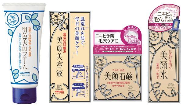 明色美顏護理4件組(洗面乳+美容液+洗面皂+美顏水)