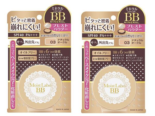 【明色】礦物BB粉餅自然3號兩件組