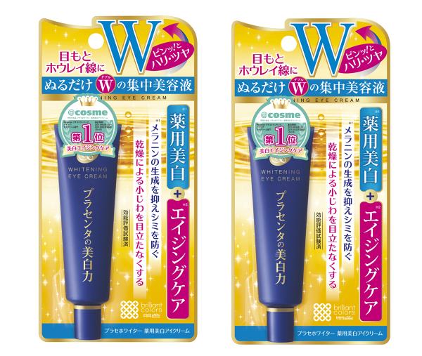 【明色】潤澤皙白W撫平皺紋眼霜(30g)HOT日系美妝免運兩件組