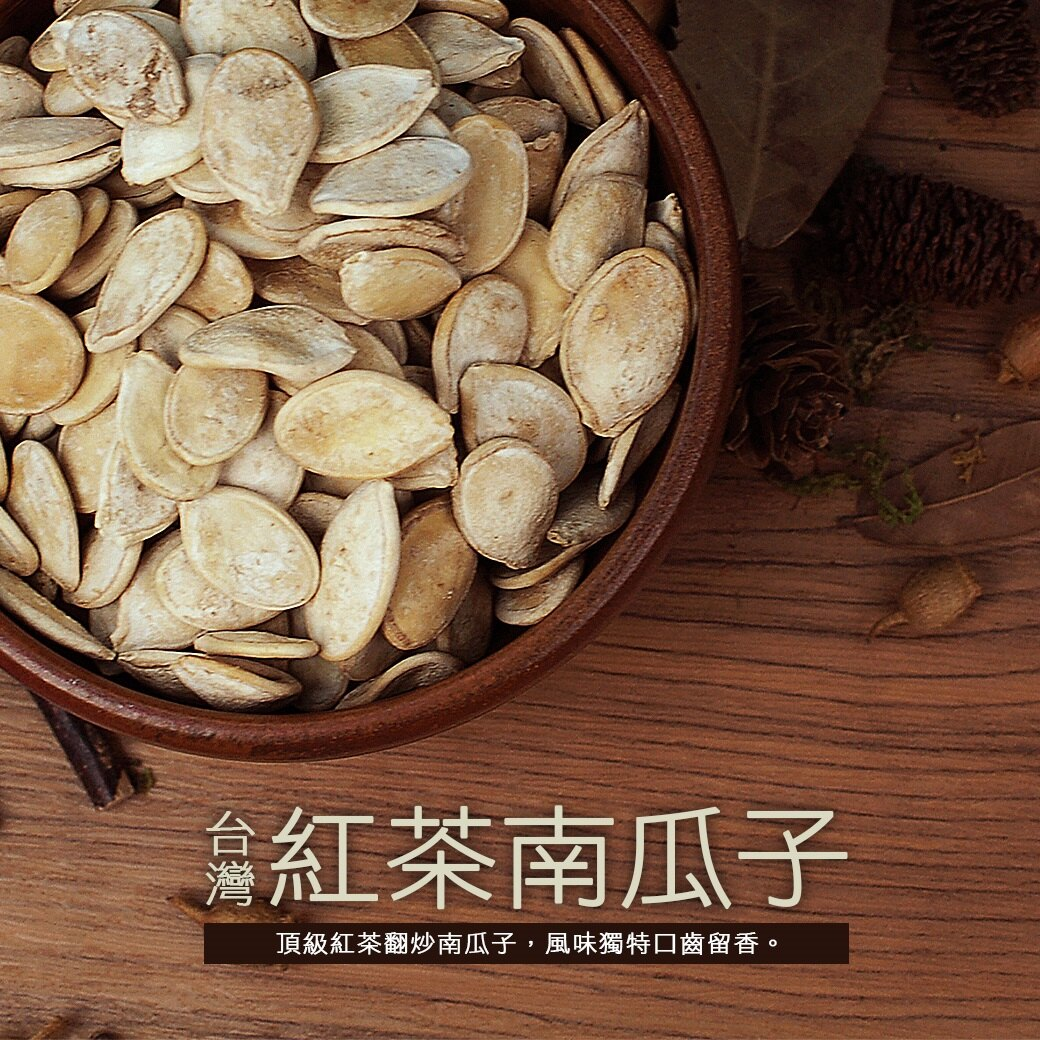 【築地一番鮮】台灣紅茶南瓜子(125±5克)