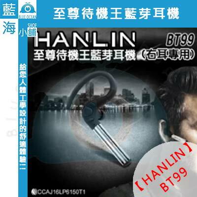 ★HANLIN-BT99★ 至尊待機王藍芽耳機(右耳專用)
